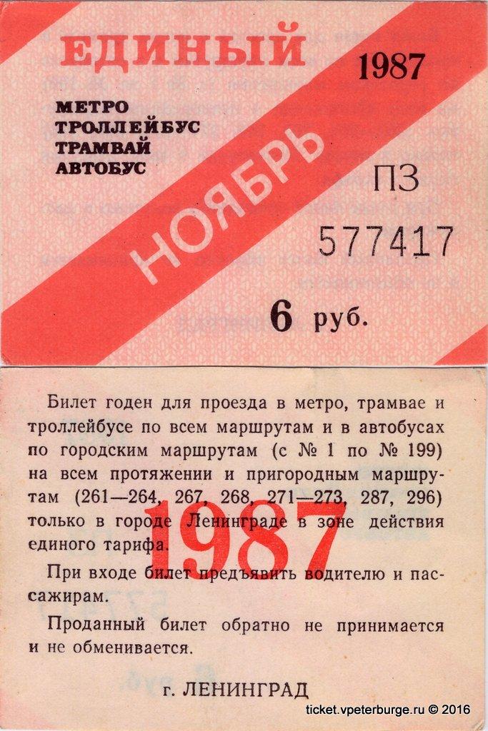 Билеты178