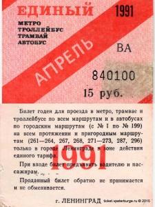E_1991_04