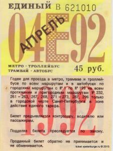 E_1992_04