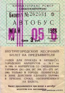A_05_1986