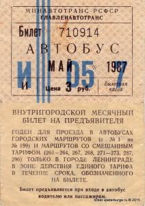 A_05_1987