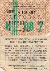 A_08_1987