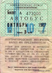 A_10_1987