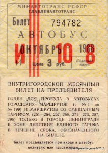 A_10_1988