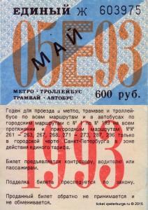 E_05_1993