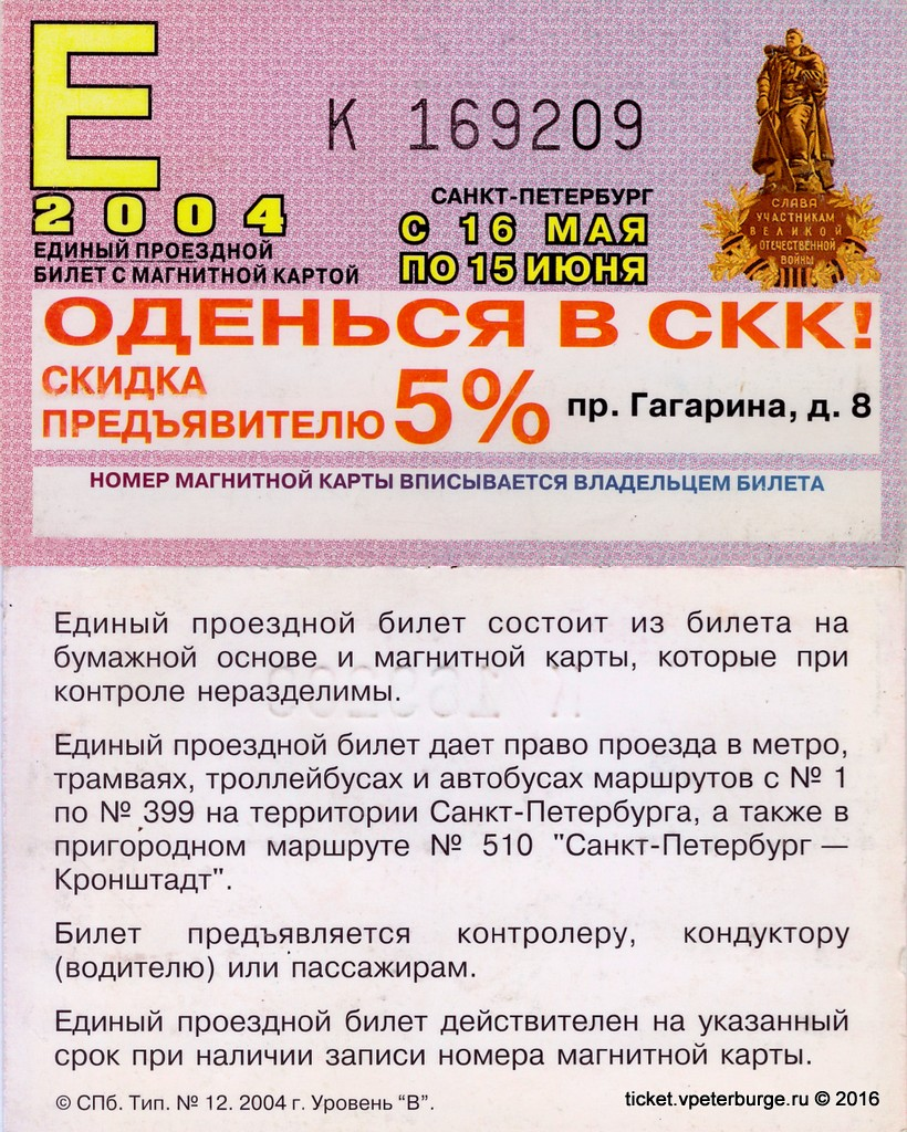 E_05_2004