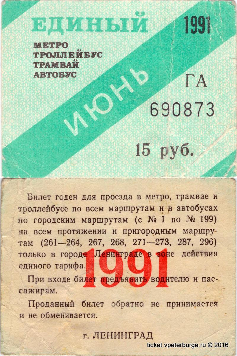 E_06_1991