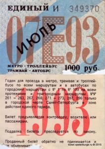 E_07_1993