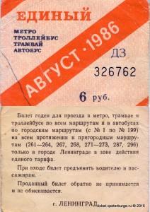 E_08_1986