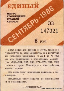 E_09_1986