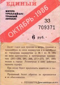 E_10_1986