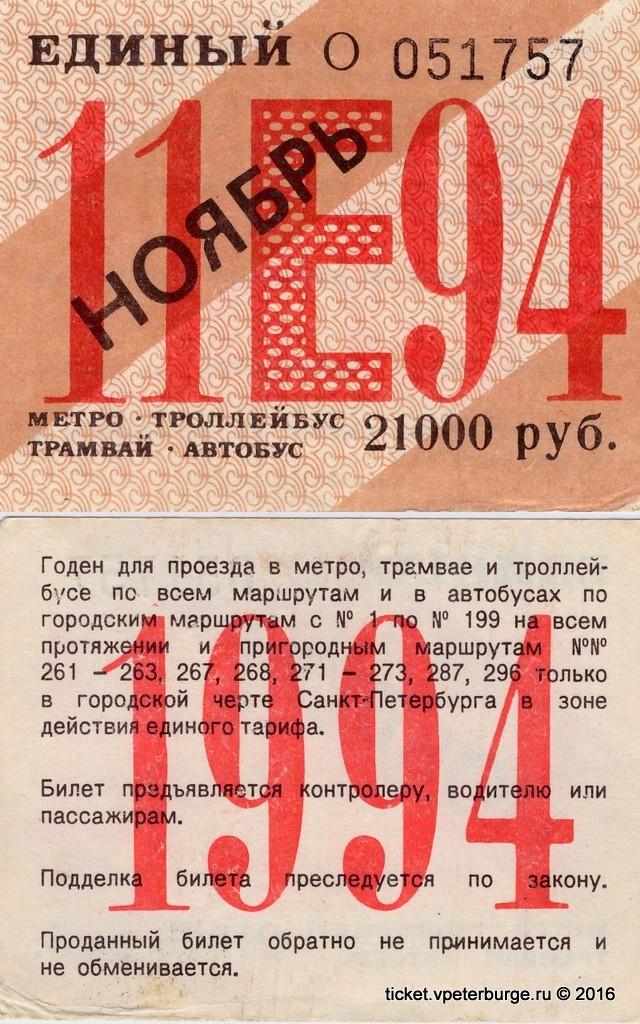 E_11_1994