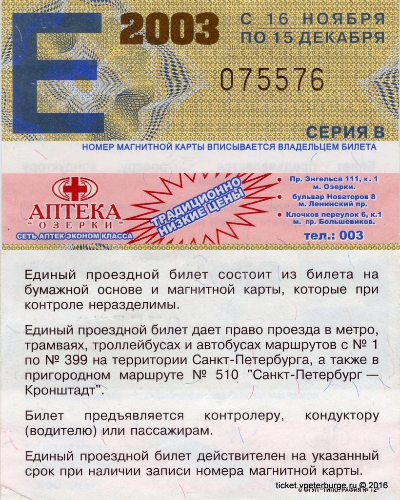 E_11_2003