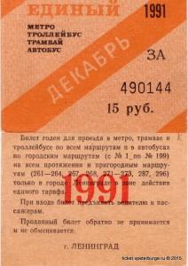 E_12_1991