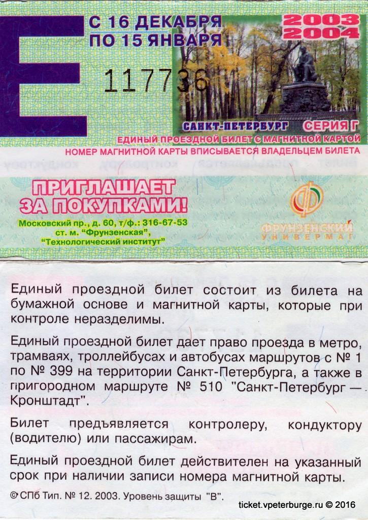 E_12_2003