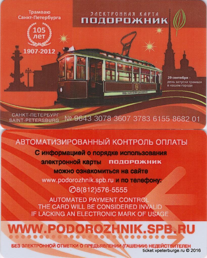 Podor_2012_1