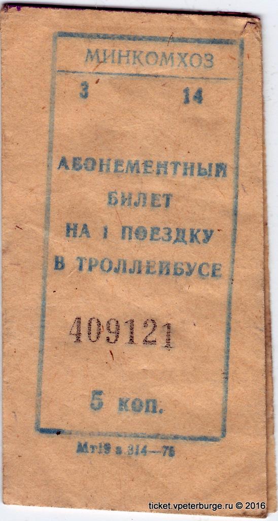 R_Tb_1975