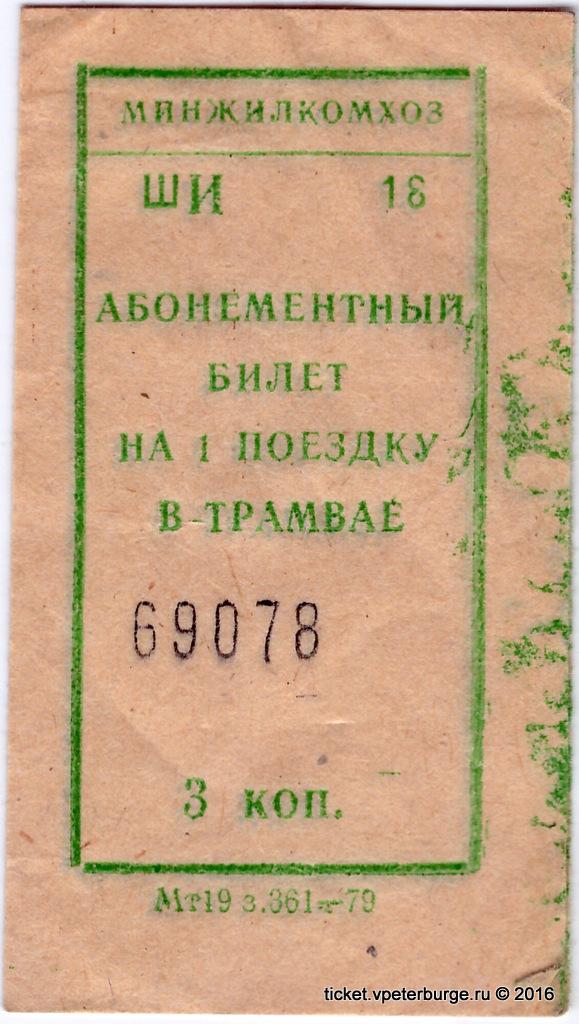 R_Tm_1979