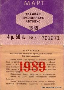 Tb_Tm_A_03_1989