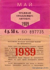 Tb_Tm_A_05_1989