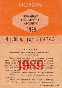 Tb_Tm_A_11_1989