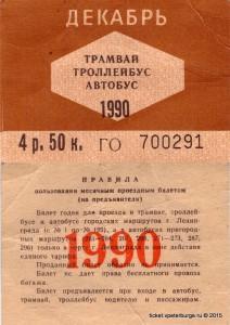 Tb_Tm_A_12_1990
