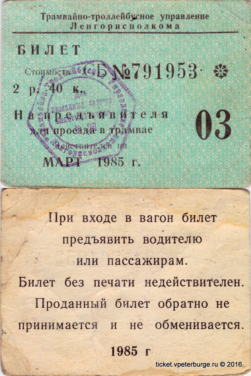 Tm_03_1985