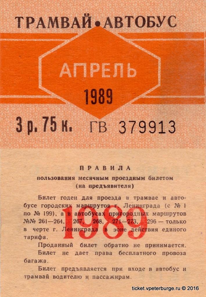 Tm_Tb_04_1989