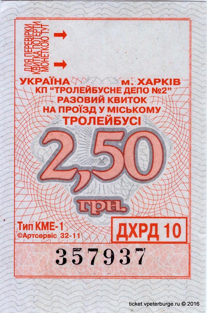 UKR_02